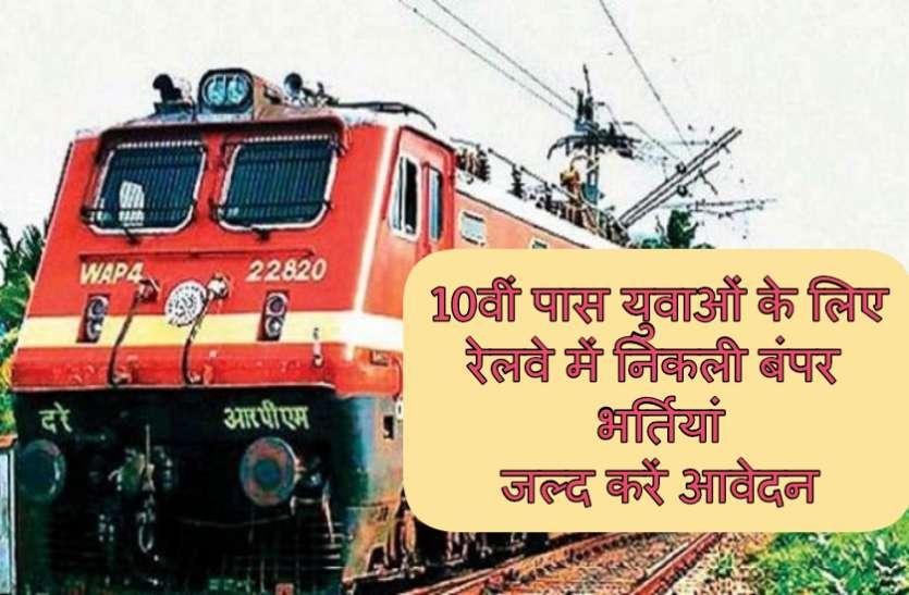 रेलवे में निकली 3584 पदों पर भर्तियां, न परीक्षा, न इंटरव्यू, 10वीं पास भी कर सकते हैं आवेदन