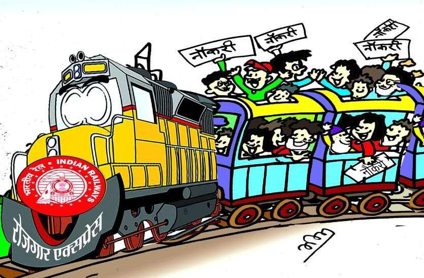 रेलवे में 13 हजार से अधिक जेइएन को नियुक्ति जल्द ही