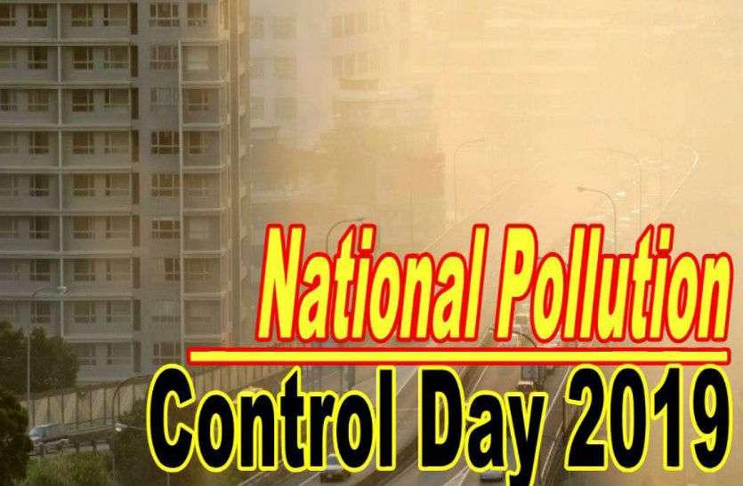 National Pollution Control Day: घर के अंदर होने वाले प्रदूषण से कैंसर का खतरा, जानिए बचाव के उपाय, देखें वीडियो...