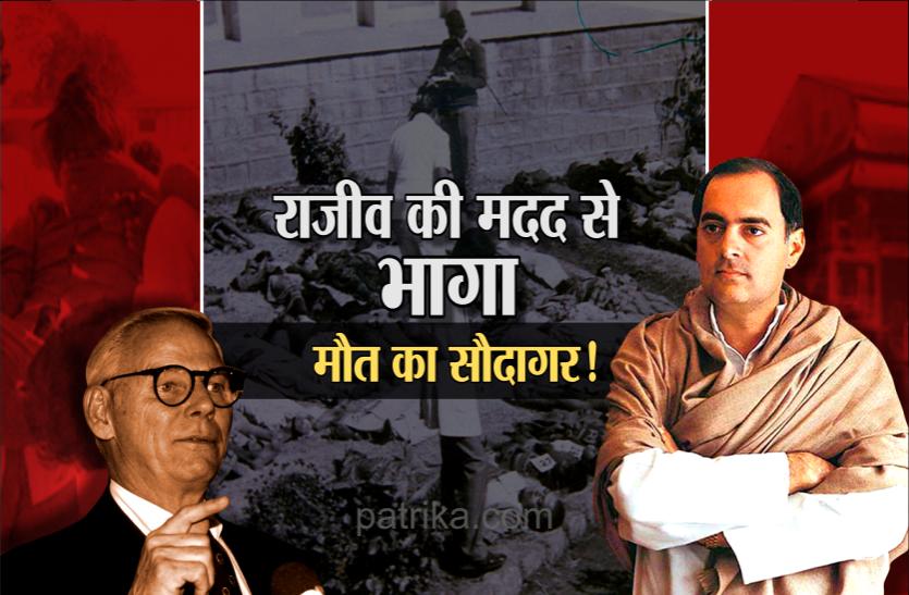 एक किस्सा: राजीव गांधी के इशारे पर छोड़ा गया था 20वीं सदी का सबसे बड़ा आरोपी, 15 हजार मौतों का था गुनहगार!