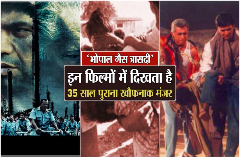 'भोपाल गैस त्रासदी': इन बॉलीवुड फिल्मों में दिखता है 35 साल पुराना खौफनाक मंजर