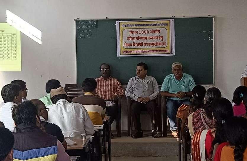 शिक्षकों को परीक्षा परिणाम उन्नयन के लिए दिया गया प्रशिक्षण