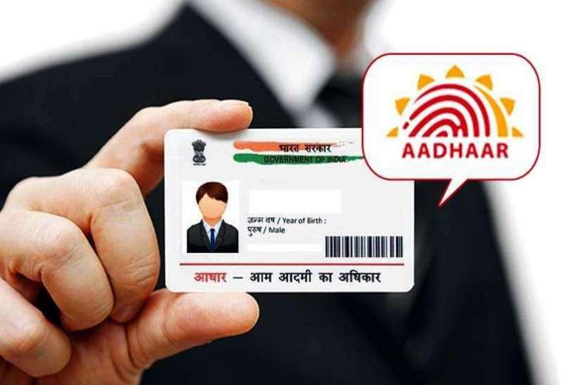 UIDAI की नई सर्विस: बिना किसी दस्तावेज के बनवा सकता है आधार कार्ड, बस करना होगा ये छोटा सा काम