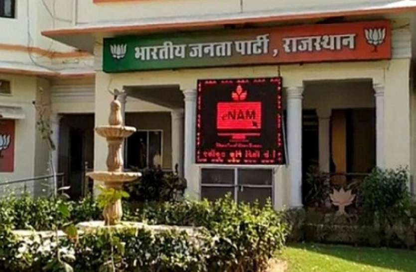 जयपुर, अलवर, अजमेर और जोधपुर में नई इकाई बना सकती है भाजपा