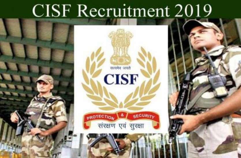 बेरोजगारों के लिए खुशखबरी, CISF में निकली बंपर भर्ती, मिलेगी 80 हजार से अधिक सैलरी, 12वीं पास भी कर सकतें है आवेदन