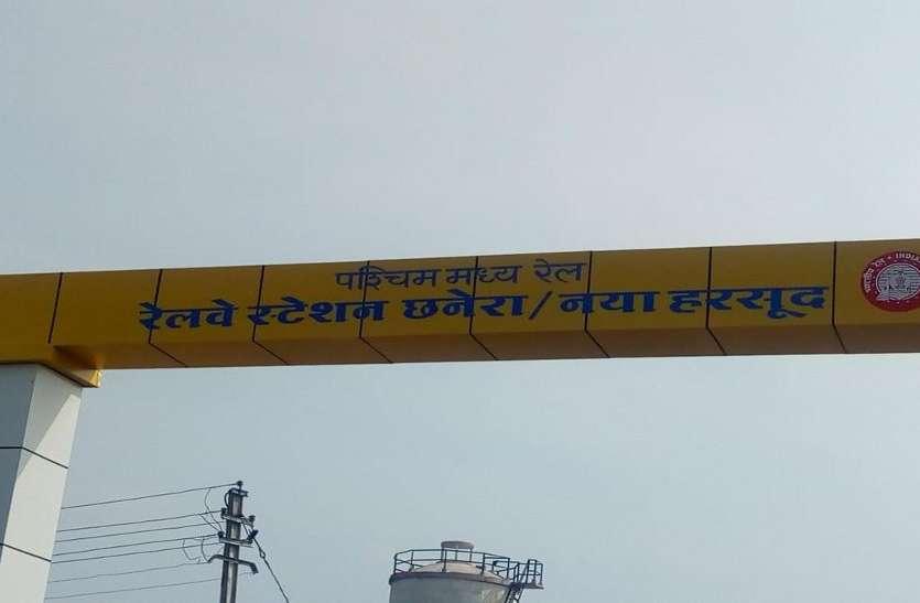 Railway ने निकाला रास्ता, छनेरा के साथ जोड़ दिया नया हरसूद का नाम