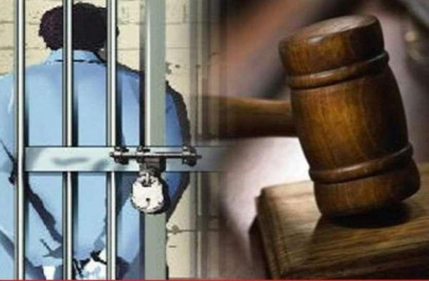 जमीन विवाद को लेकर इस तरह की गई निर्मम हत्या में चार आरोपियों को मिला आजीवन कारावास