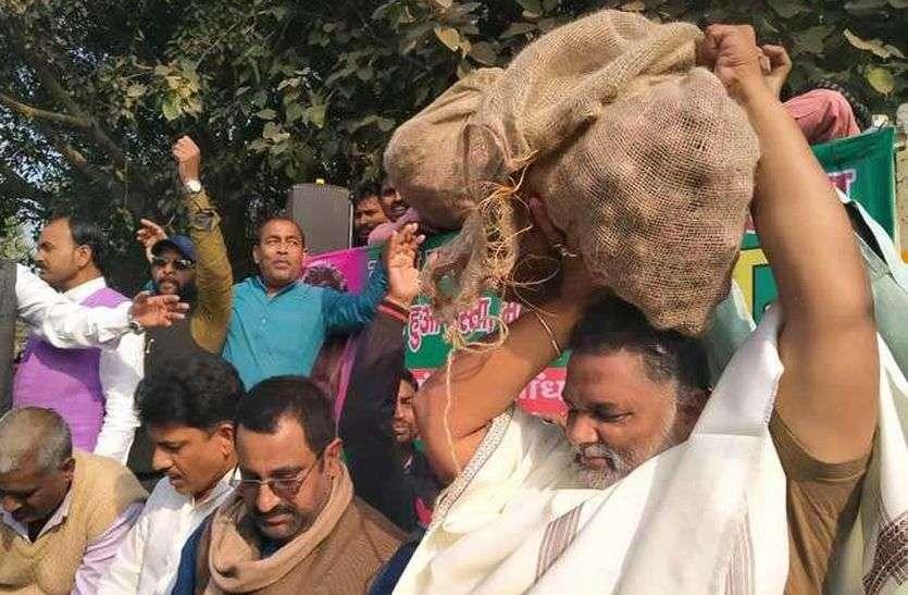 पप्पू यादव ने भाजपा कार्यालय के सामने बेचा सस्ता प्याज, लग गई भीड़
