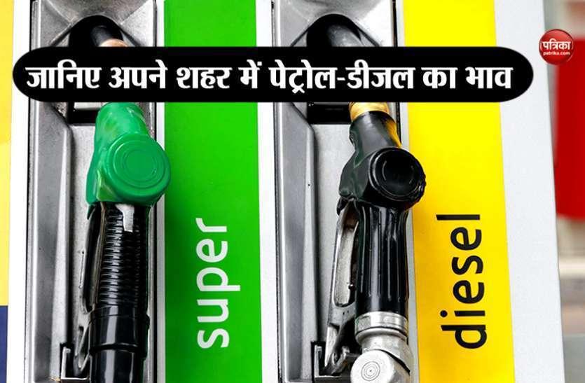 आज फिर पेट्रोल-डीजल पर हुई मामूली बढ़त, पर देश में यहां बिक रहा सबसे महंगा, जानिए आज के रेट