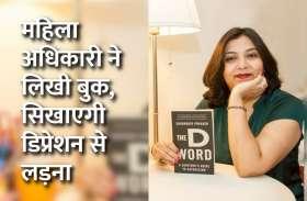 महिला अधिकारी ने लिखी पुस्तक, सिखाएगी डिप्रेशन से लड़ना