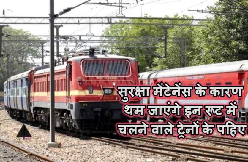 रेल में सफर करने वालों के लिए बड़ी खबर, 31 दिसंबर तक नहीं चलेंगी ये तीनों रूट की कई ट्रेनें