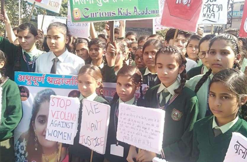 बेटियों से बलात्कार की घटनाओं के विरोध में उठी आवाज...फांसी से कम कुछ नहीं...ज्यादती पर हजारों आंखें हुई नम