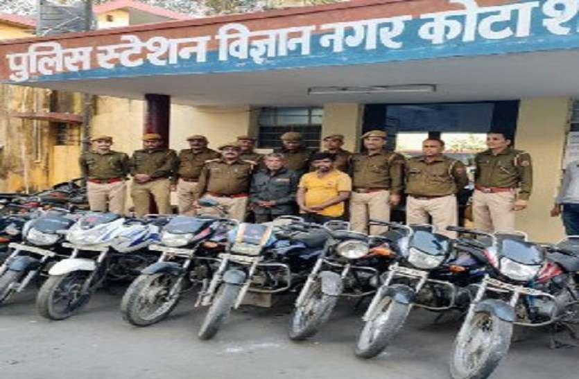वाहन चोर गिरोह के गुर्गे गिरफ्तार,15 बाइक बरामद,ऐसे आये पकड़ में