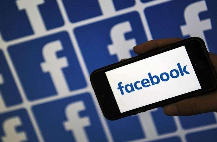फेसबुक फोटोज को भेजे अब कही भी