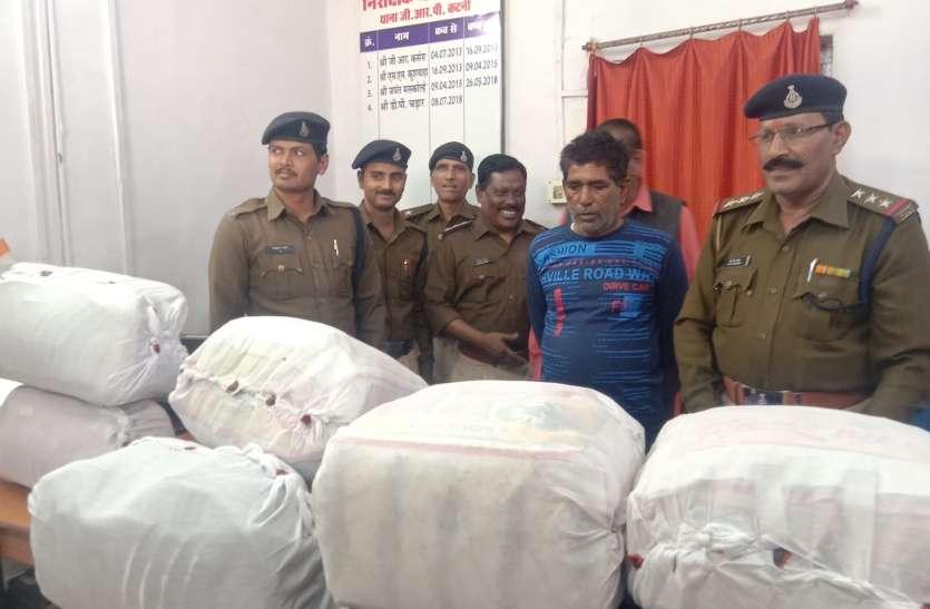 GRP constable arrested for smuggling Ganja