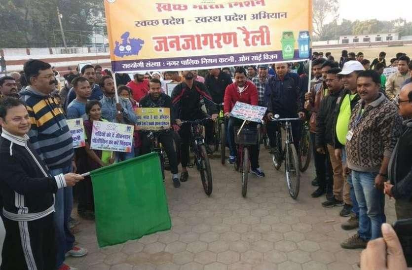 Cyclothon : फिट रहने के लिए शहरवासियों ने की साइकिल की सवारी