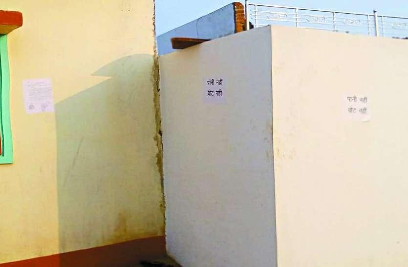 6 परिवारों ने 'पानी नहीं तो वोट नहींÓ के पाम्पलेट चिपकाए