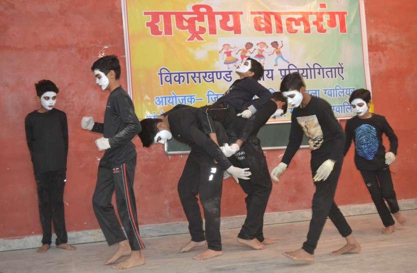 राष्ट्रीय बाल वन प्रतियोगिता में बच्चों ने दिखाई प्रतिभा।