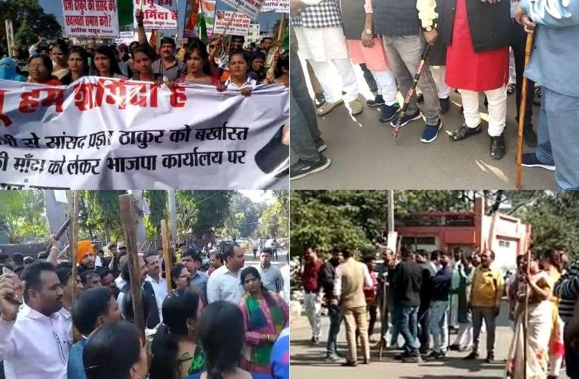 साध्वी प्रज्ञा के खिलाफ प्रदर्शन कर रहे कांग्रेसियों को रोकने के लिए लाठी लेकर खड़े रहे बीजेपी वाले