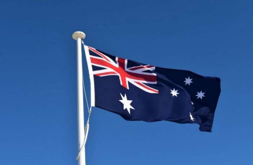 ऑस्ट्रेलिया ने पाकिस्तान को सहायता राशि खत्म करने का ऐलान किया