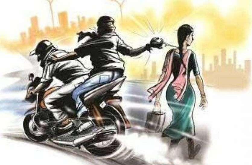 Crime News : बाइक सवार लुटेरों ने महिला के गले से कंठी लूटी