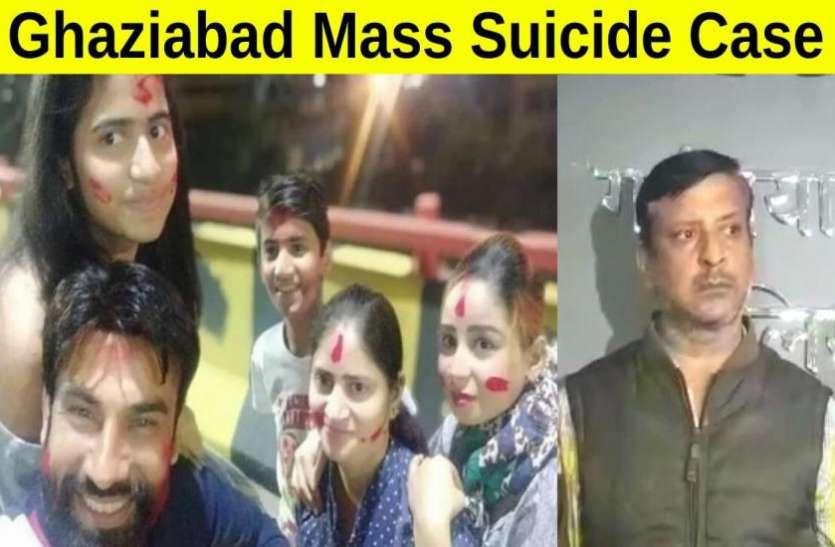 Ghaziabad Mass Suicide: पांच लोगों की मौत के आरोपी ने बताई ऐसी सच्चाई, जो अभी तक किसी को नहीं थी मालूम
