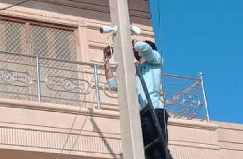 5 लाख की लागत से लगाए जा रहे 25 सीसीटीवी कैमरे,संदिग्ध गतिविधि पर रखी जा सकेगी नजर