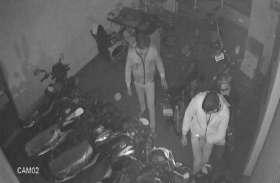 डिप्टी ऑफिस के सामने स्थित दुकान से दो बाइक और नकदी ले गए चोर
