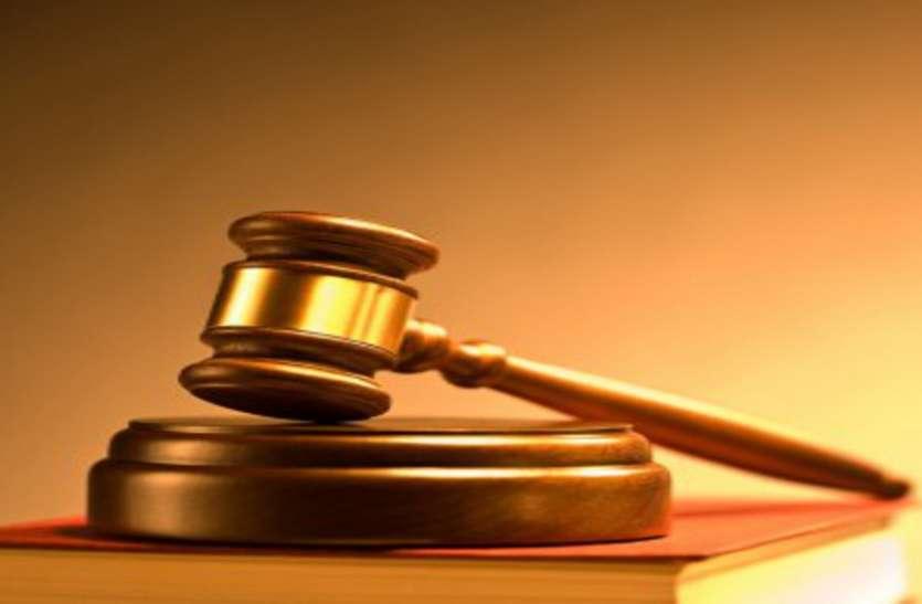 दहेज हत्या के आरोपियों की जमानत निरस्त, भेजा जेल