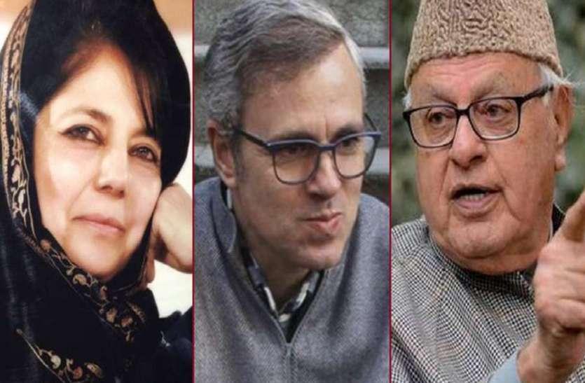 कब होगी कश्मीरी नेताओं की रिहाई, गृह मंत्रालय को नहीं पता