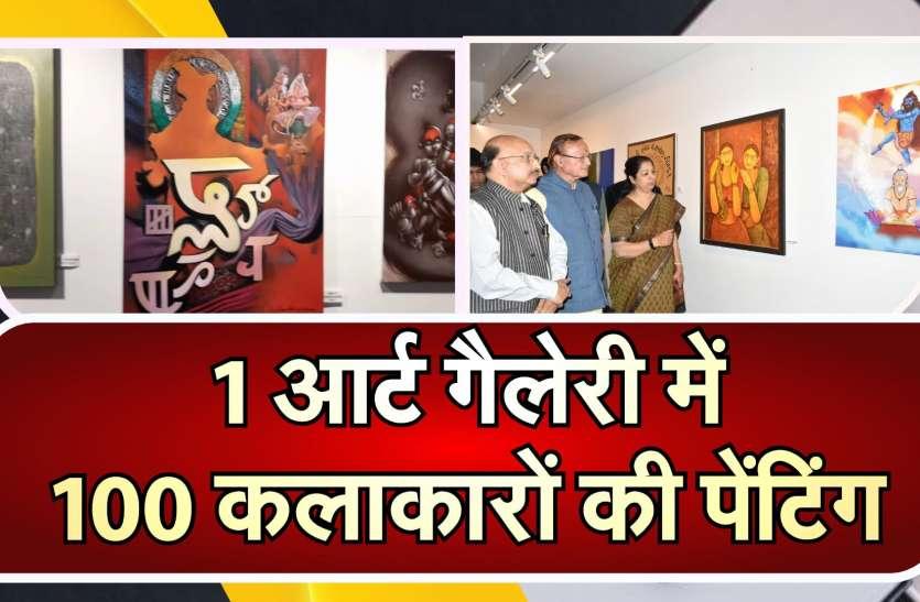 जवाहर कला केंद्र में 100 कलाकारों की पेंटिंग एग्जीबिशन शुरू