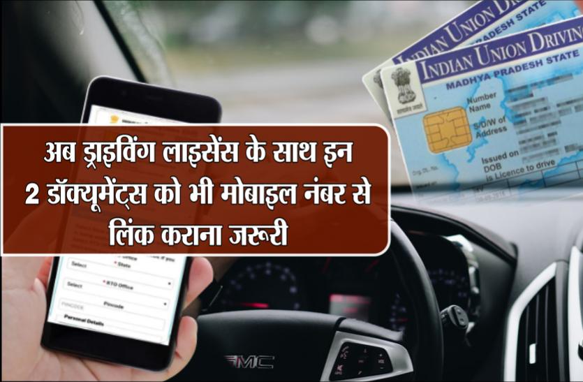 अब ड्राइविंग लाइसेंस के साथ इन 2 डॉक्यूमेंट्स को भी मोबाइल नंबर से लिंक कराना जरूरी