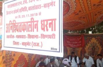 -भारत माला प्रोजेक्ट को लेकर यहां किसान धरने पर, इस विधायक ने दिया साथ