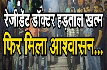 राजस्थान सरकार के इस ऑफर के बाद  रेजीडेंट डॉक्टर्स की हड़ताल खत्म,फिर से पटरी पर आएगी चिकित्सा व्यवस्था