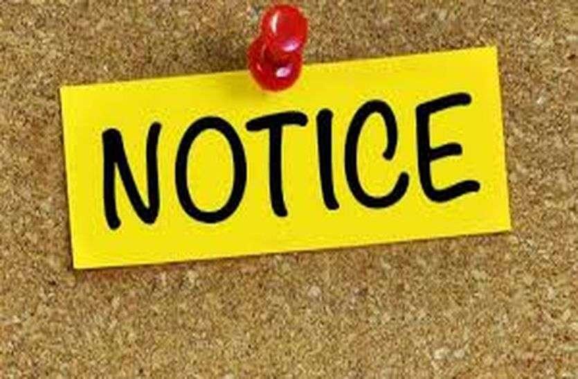 मार्ग पर वाहनों की पार्किंग नही करने बैंकों को प्रशासक ने जारी किए नोटिस