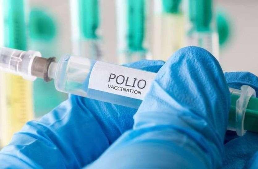 Pulse Polio Campaign : जिले के चार लाख बच्चों को पिलाई जाएगी पोलियो रोधी दवा