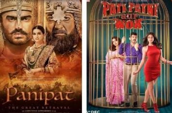 'Pati Patni Aur Woh' और 'Panipat' देखने से पहले, यहां पढ़ें मूवी रिव्यू