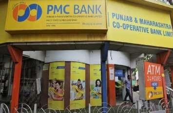 पीएमसी बैंक मामला : राज्य सहकारी बैंक में विलीन करने की हलचल
