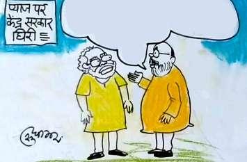 प्याज़ ने किसको रुलाया देखिये कार्टूनिस्ट सुधाकर सोनी का कार्टून