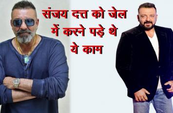 VIDEO : संजय दत्त को जेल में करने पड़े थे ये काम