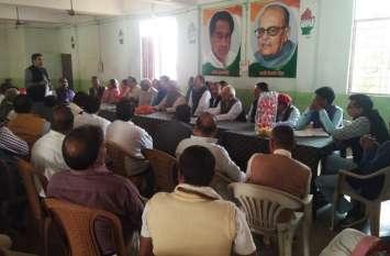 ब्लॉक कांग्रेस अध्यक्ष एवं प्रभारियों की बैठक में दिल्ली जाने के लिए बनी रणनीति