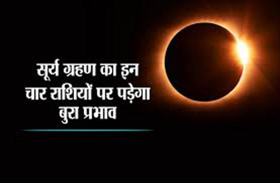Solar Eclipse: इन राशि वाले जातक रहे सावधान, सूर्य ग्रहण के बाद होगा ये असर