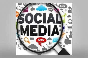 Social Media इस्तेमाल करने से पहले कराना होगा KYC