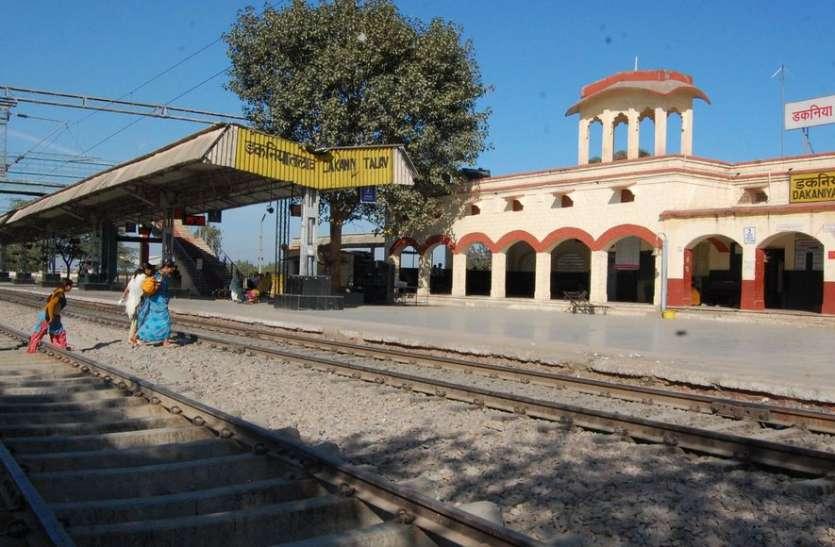 डकनिया स्टेशन पर बढ़ेगी सुविधाएं, ठहरेगी ट्रेन