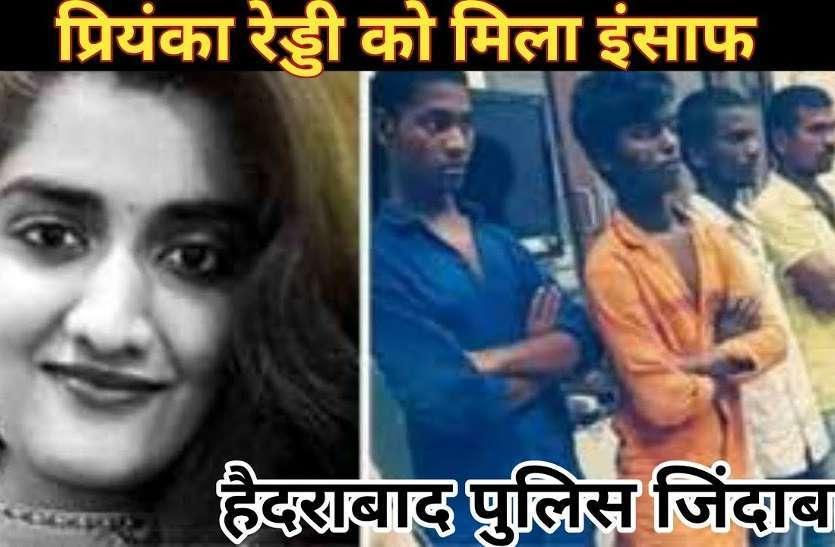 hyderabad anconter : चारों आरोपियों के एनकाउंटर के बाद शहर में मनाया जश्र