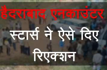 VIDEO : हैदराबाद एनकाउंटर पर स्टार्स ने ऐसे दिए रिएक्शन