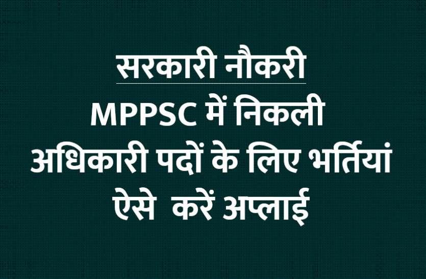 Sarkari Naukri: MPPSC में निकली अधिकारी पदों के लिए भर्तियां, ऐसे करें अप्लाई