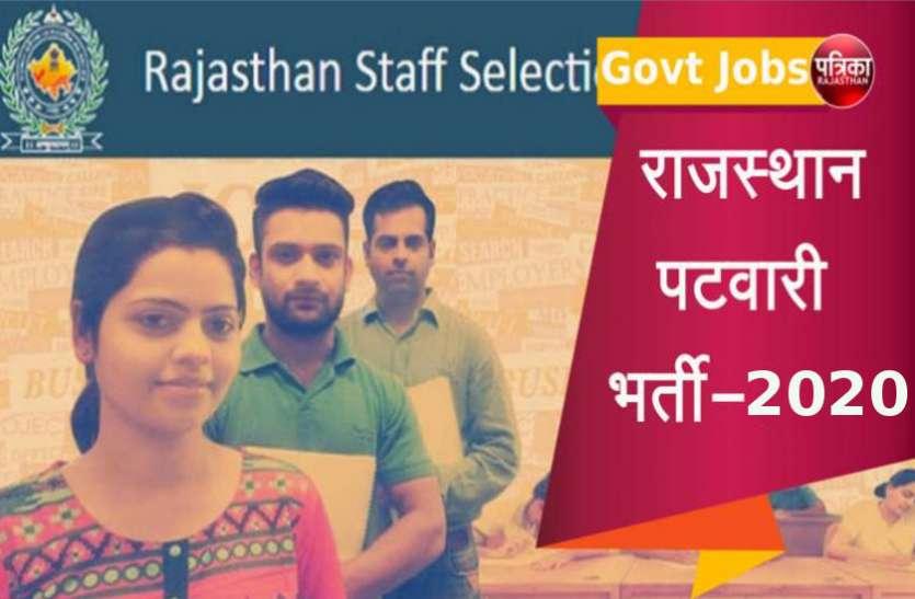 राजस्थान पटवारी भर्ती 2020 के लिए पात्रता में बड़ा बदलाव, 20 जनवरी से आवेदन प्रक्रिया शुरू, यहां पढ़ें