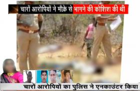 hyderabad encounter live reaction video: हैदराबाद गैंगरेप के आरोपी एनकाउंटर में ढेर, यहां लड़कियों ने मनाया जश्न