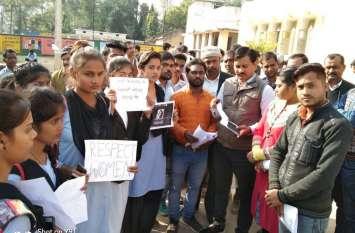 हैदराबाद की घटना पर किया विरोध प्रदर्शन, दोषियों को फ ांसी व सुरक्षा की लगाई गुहार